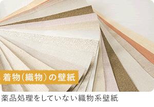 着物(織物)の壁紙